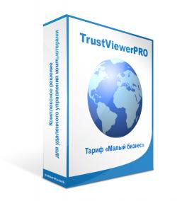 trustviewer pro малый бизнес